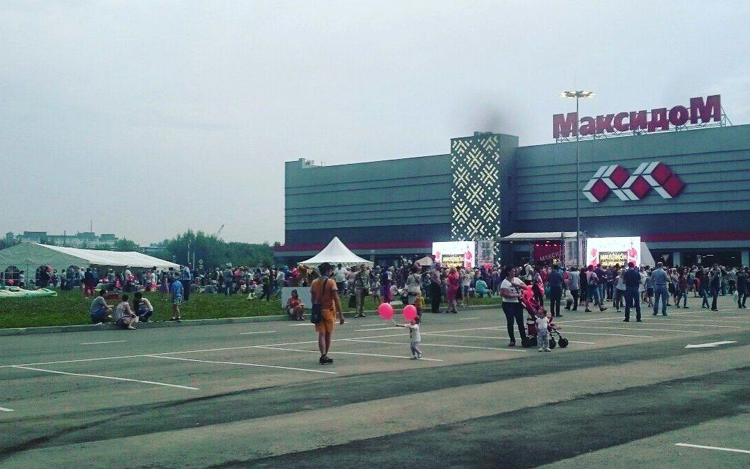 Открытие гипермаркета «Максидом» в Уфе